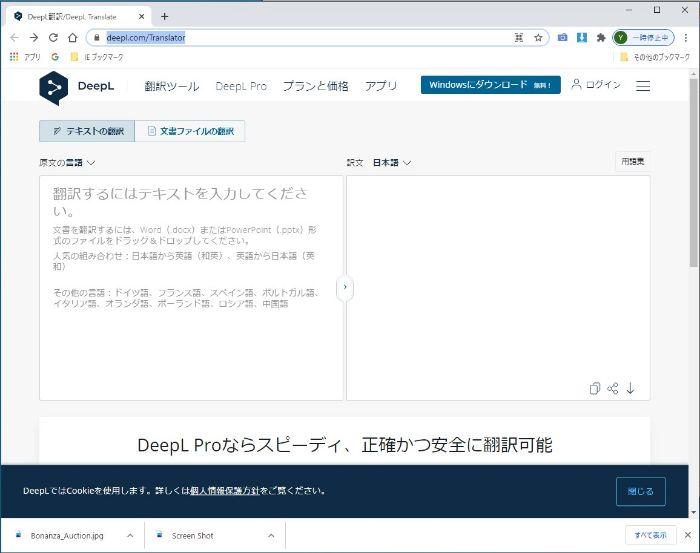 Deepl_Translate