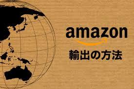 eBay同様、無在庫販売ができるAmazon輸出について解説します。