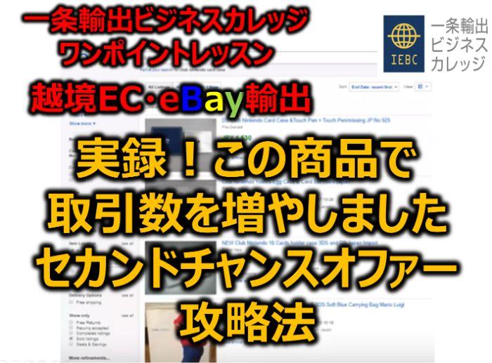eBay輸出セカンドチャンスオファー