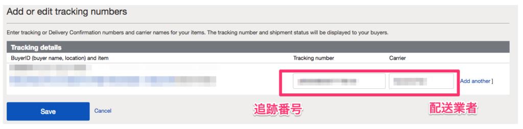 一番遠い発送先は?eBay海外発送での追跡番号のススメについてのお話です。
