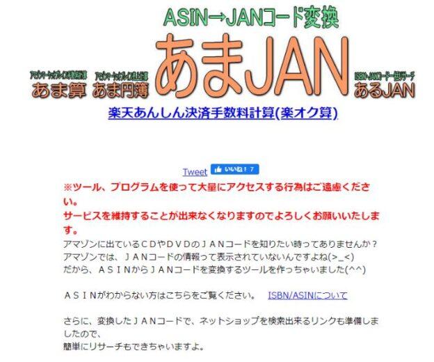 ebay_ASIN