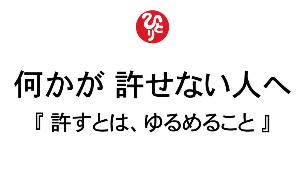 斉藤一人 許せない