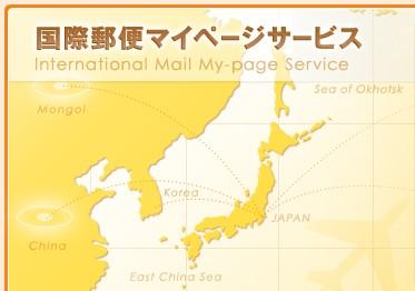 ebay_post_international