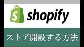Shopifyストア開設方法