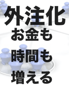 【eBay(イーベイ)輸出】外注オペレーションマニュアルの作成