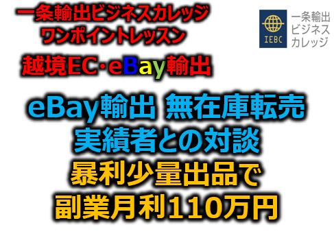 【eBay輸出無在庫転売】転売 The Next 現役サラリーマンで副業月利110万円を達成し脱サラした漢との対談(山田さん脱サラしたってよ~)