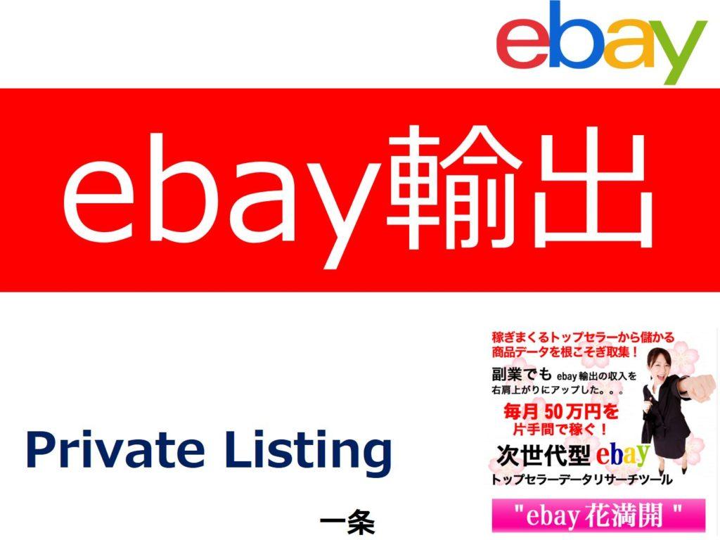 【eBay輸出】ライバルから真似されにくい出品ノウハウ