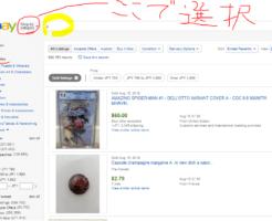 eBay輸出リサーチ