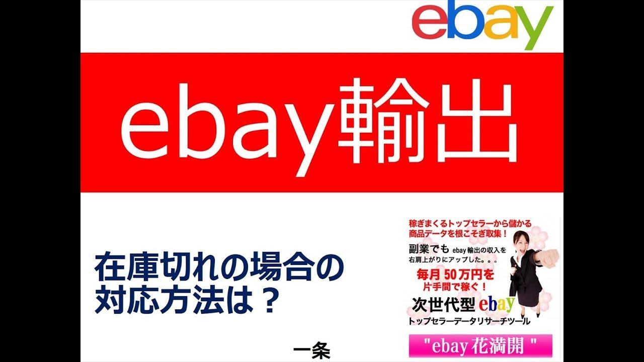 eBayベストオファー機能