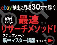 eBay高利益リサーチ