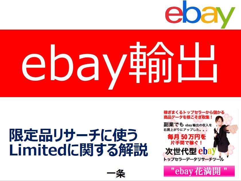 "【eBay輸出】限定品リサーチにおける""Limited""の解説"