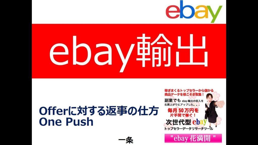 【eBay輸出】成約率をあげるためのオファーに対する返事の仕方