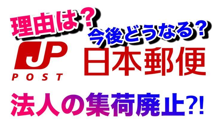 【eBay輸出】日本郵便の集荷サービスが廃止になる?