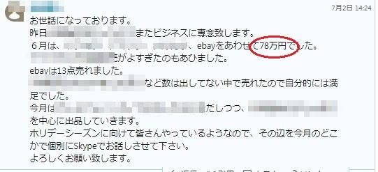 副業で月収78万円を達成したSさん