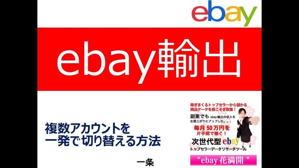 【eBay輸出】複数アカウントを一発で切り替える方法