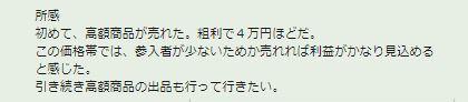 【eBay輸出】○○商品で一撃4万円の粗利!