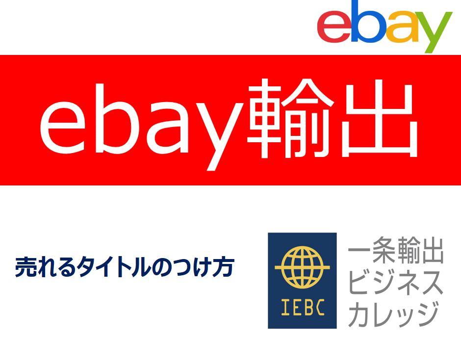 【eBay輸出】売れるタイトルのつけ方はどうしたらいいですか