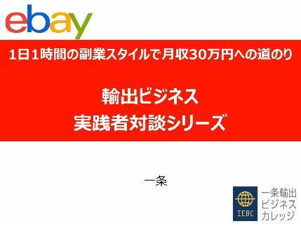 【eBay輸出】eBay輸出一本で開始わずか7ヶ月で副業月収54万円になった漢