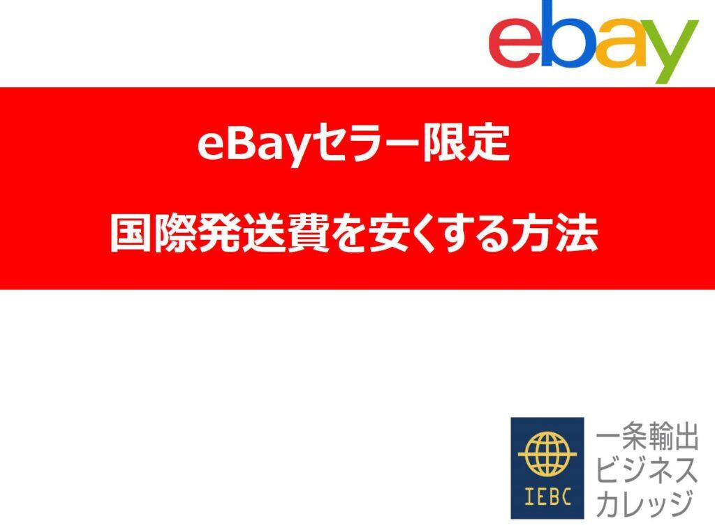 【eBayセラー限定】国際発送費を安くする方法