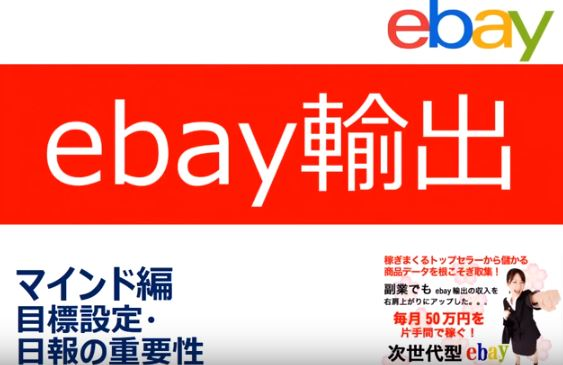 【eBay輸出】確実に成果を出すマインドセット