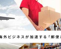 【eBay輸出】国際発送のトラブル時の対応方法を解説します