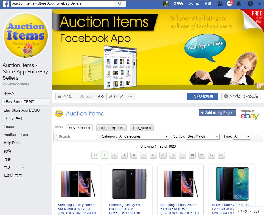 【eBay輸出】SNS活用術 / Facebookアプリ Auction itemsでeBay商品を販売する方法
