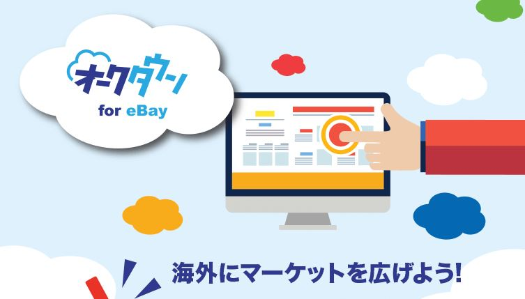 オークタウン for eBay