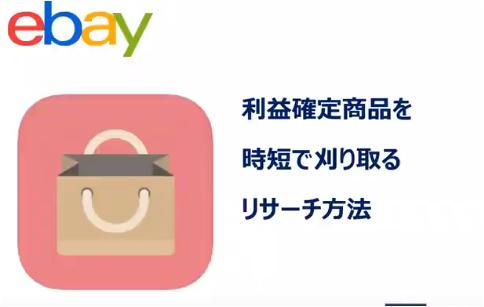 【eBay輸出】利益確定商品を時短で刈り取るリサーチ方法