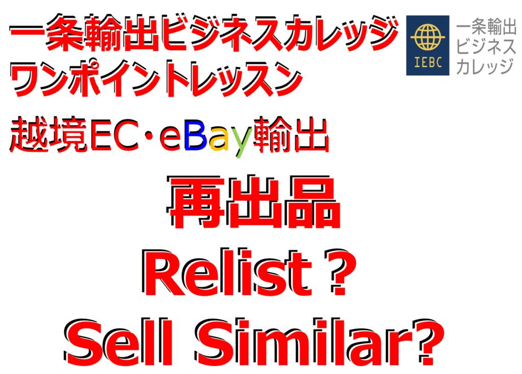 ebay輸出でRelistとSell Similarで再出品する方法[完全保存版]