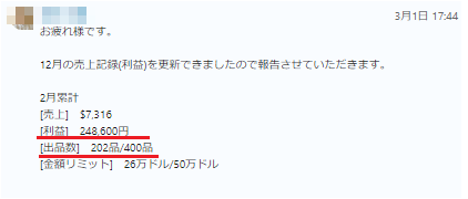 【eBay輸出】暴利スナイプ少量出品のエビデンス(証拠)