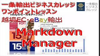 eBayマーケティング:毎月25日からMarkdown Managerを使おう
