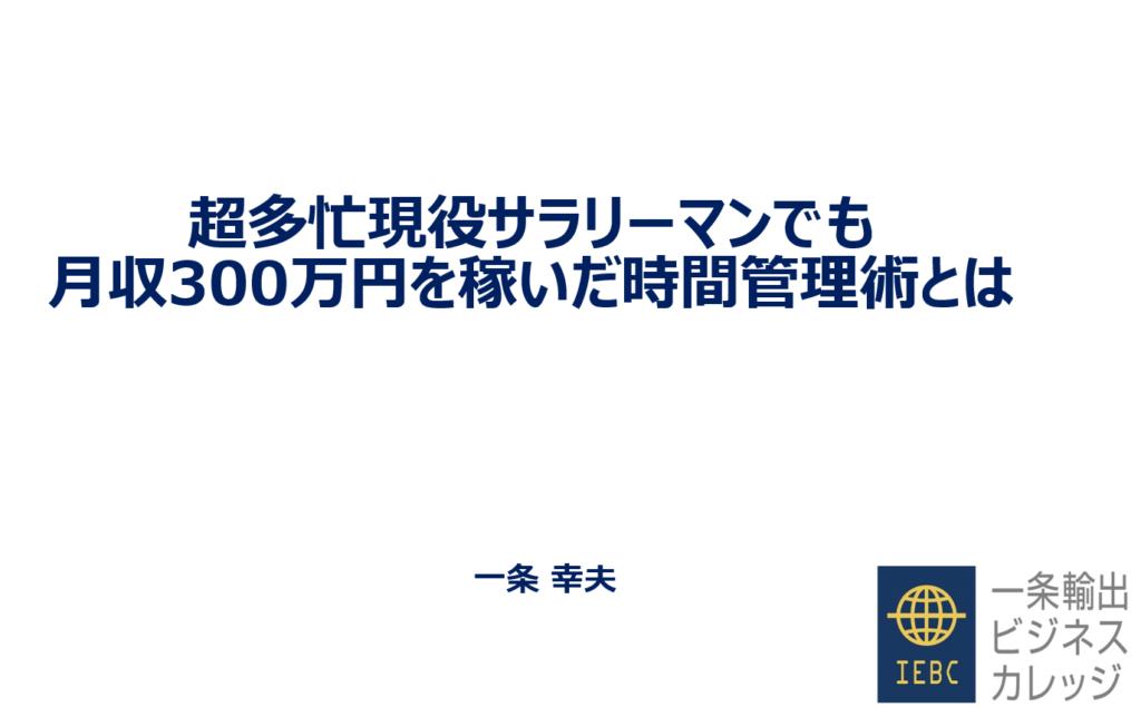 金融資産1億円