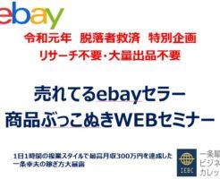 eBay輸出セミナー