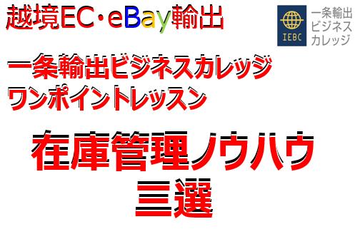 eBay在庫管理