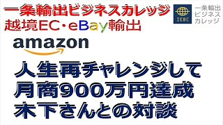 【eBay輸出】人生再チャレンジして貿易輸出ビジネス月商900万円を達成した木下さんとの対談