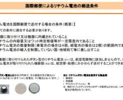 リチウム電池の郵送条件