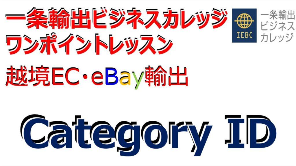eBay輸出でカテゴリーIDを調べる方法が2018年セラーアップデートから変更になりました。2019年06月以降のカテゴリーIDはこう変わりました[完全保存版]