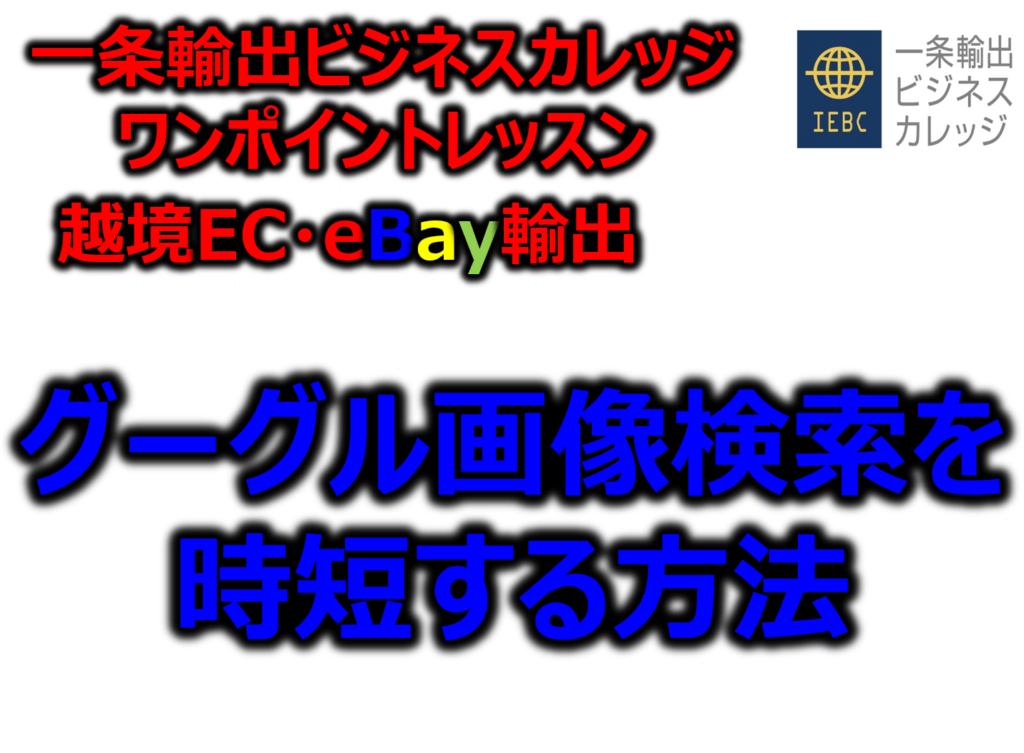 ebay_clome_google_image