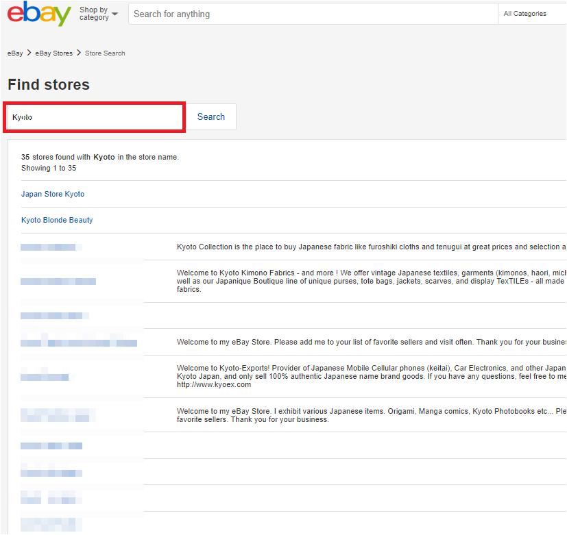 eBay ライバルセラーのストアをリサーチ