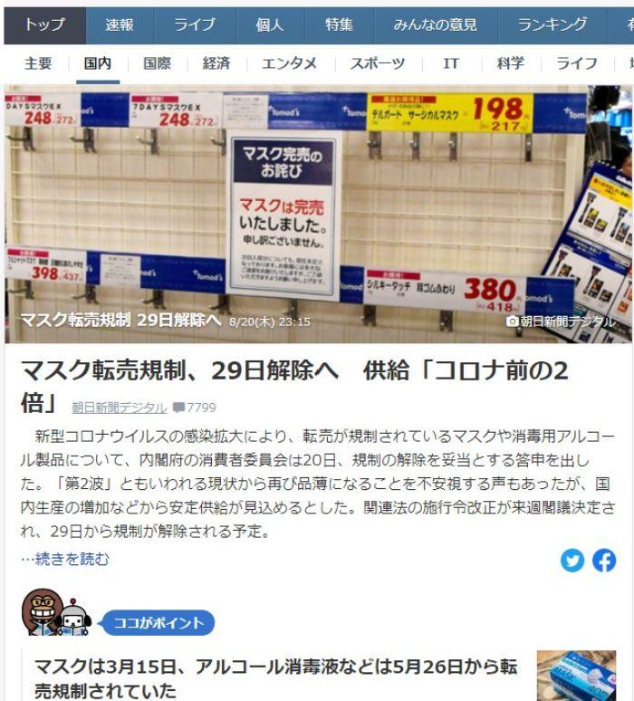 eBay_Mask