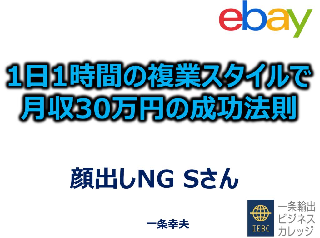 【eBay輸出】1日1時間の複業スタイルで最高月収55万円を稼いだSさんの成功法則とは