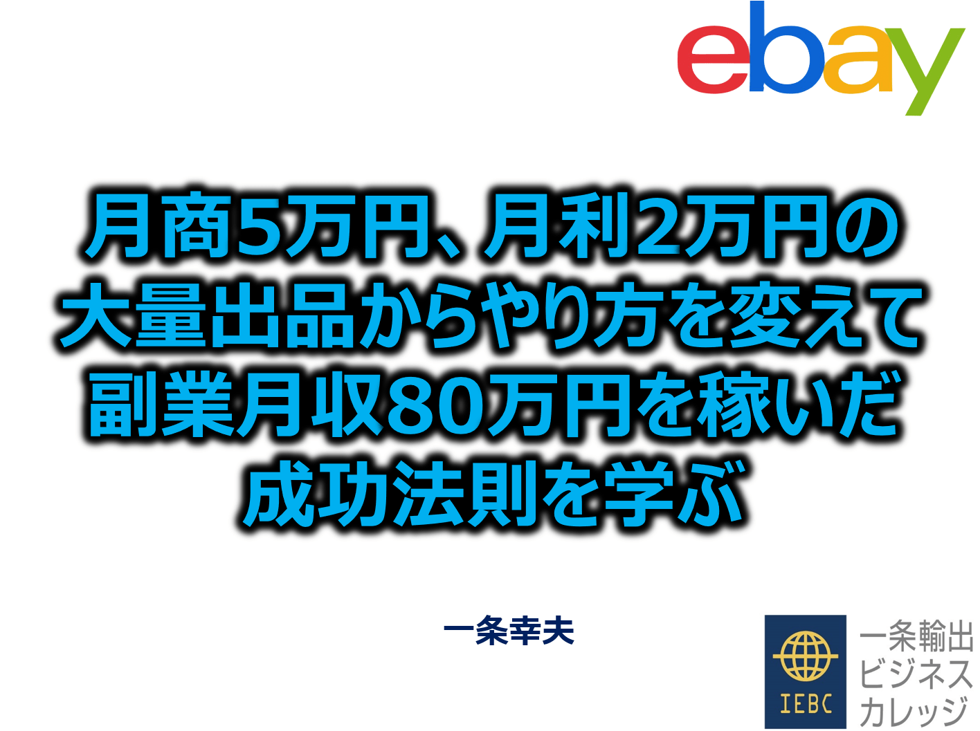 eBay輸出リサーチツール