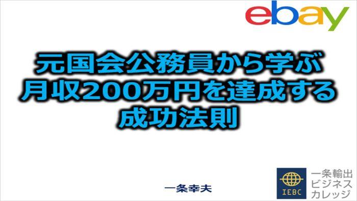【eBay輸出 実績者対談】元国家公務員から学ぶ月収200万円を達成した成功法則