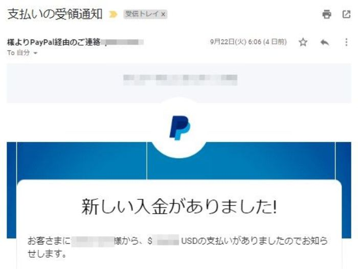 Paypalメールアドレス