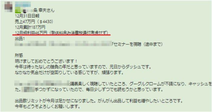 eBay輸出月収46万円達成