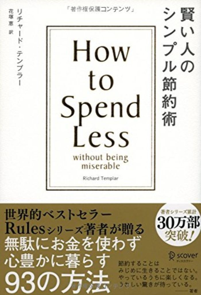 節約の原理・原則