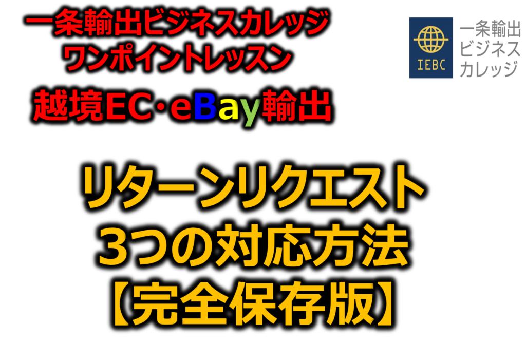 eBay輸出におけるリターンリクエスト 3つの対応方法[完全保存版]