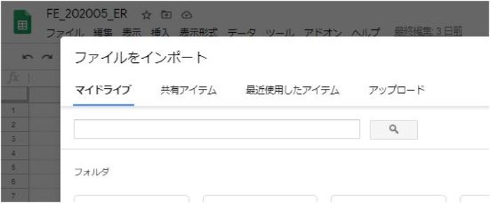 File Exchangeグーグルスプレッドシート