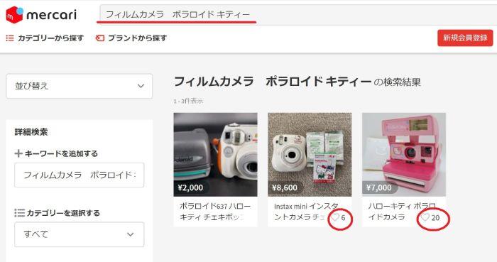 eBay_mercari