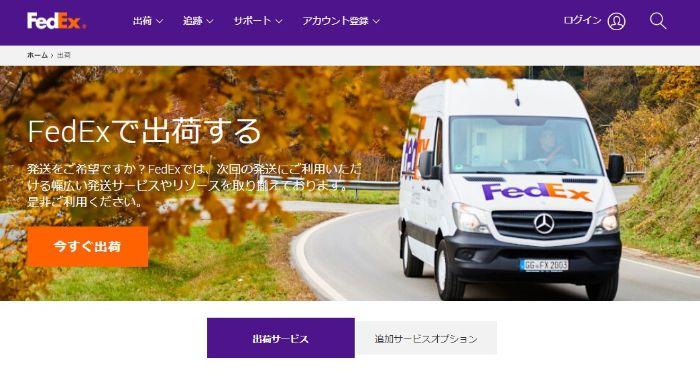 FedexB2Cプログラム
